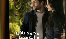 """محمد باش وآية عقيل يطرحان كليب """"لون الورد""""..بالفيديو"""