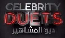 """""""ديو المشاهير"""" لم يخرج من عباءة رولا سعد وأنابيلا هلال تسجّل حضوراً ملفتاً"""