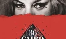 """""""عيون الحرامية"""" اول الافلام المشاركة في مهرجان القاهرة السينمائي الدولي"""