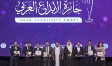 تكريم الفائزين بجائزة الإبداع العربي