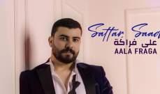 """ستار سعد يكشف برومو أغنيته """"على فراكة"""".. بالفيديو"""