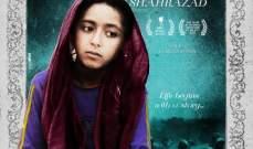 """حلم شهرزاد كامل العدد في مهرجان """"هيومن رايتس"""" و""""وتش للأفلام"""" بلندن"""