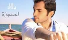 """محمد باش يطرح أغنيته الدينية """"المعجزة"""""""