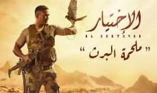 """مسلسل """"الإختيار"""" يتصدر الترند العالمي وأمير كرارة وتامر حسني ومحمد رمضان وغيرهم يعلقون"""