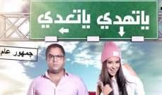 """آيتن عامر تشاهد """"يا تهدي يا تعدي"""" مع جمهورها"""