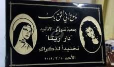 """جمعية """"نسروتو"""" تطلق إسم """"دار ريتا"""" على مركز تأهيل الفتيات"""