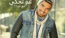 موري حاتم يتحول الى عامل نظافة مغرم..بالفيديو