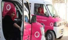 انطلاق العمل بالتاكسي الوردي لحماية النساء من التحرش في باكستان