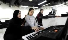 الموسيقى والفنون تعود إلى المناهج المدرسية السعودية بعد 60 عاماً