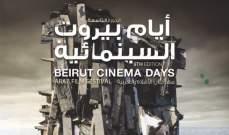 """خاص الفن - أفلام لبنانية وتونسية ومصرية مميزة على جدول """"أيام بيروت السينمائية"""""""