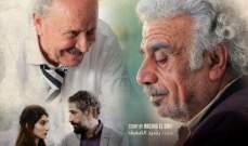 عرض فيلم غود مورنينغ في أيام قرطاج السينمائية