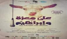 """""""علي معزة وإبراهيم"""" في دبي السينمائي 365"""