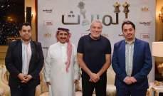 """إطلاق """"الميراث"""" أول مسلسل سعودي """"سوب أوبرا"""""""