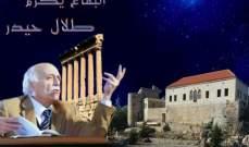 الشاعر طلال حيدر مكرماً في البقاع