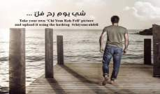 """خاص """"الفن"""" : """"شي يوم رح فل"""" ينافس الأفلام العالمية في لبنان"""