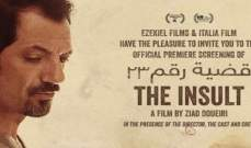"""""""قضية رقم 23"""" ضمن 61 فيلماً في مهرجان قرطاج السينمائي"""