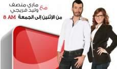 وليد فريجي وماري منصف...في تحية إجلال إلى الجيش اللبناني