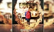 """جائزتان لفيلم """"ياسمين"""" في مهرجان أوفياء المقاومة"""