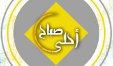 البرنامج الصباحي في تلفزيون لبنان يعود بحلّة جديدة