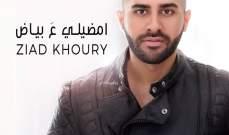 """زياد خوري يطلق أغنيته الجديدة """"امضلي ع بياض"""""""