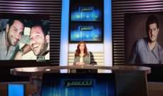 """ريما كركي تستذكر عصام بريدي في حلقة """"للنشر"""""""