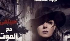 """نشوى مصطفى تبدأ عرض مسرحيتها """"سيلفي مع الموت"""""""