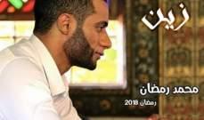 """خاص الفن -dmc تتفاوض على عرض مسلسل """"زين"""" لمحمد رمضان بجانب الحياة"""