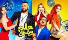 """أحمد سعد يعلن عن موعد عرض فيلمه """"على وضعك"""""""