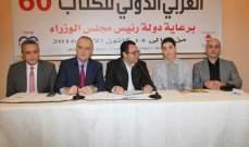 نشاطات وفعاليات المعرض العربي والدولي للكتاب في يومه التاسع