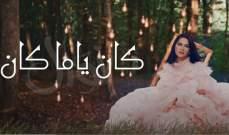 """نوال الكويتية تعبّر عن إشتياقها لمحبيها بـ""""كان ياما كان"""".. بالفيديو"""