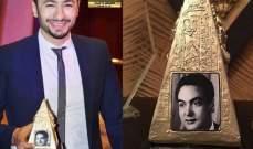 حمادة هلال مكرماً عن مجمل أعماله الفنية...بالصورة