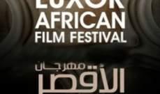مهرجان الأقصر للسينما الأفريقية أفلام منوّعة!