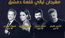 4 فنانين من لبنان والعراق في مهرجان ليالي قلعة دمشق