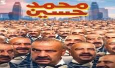 """خاص """"الفن""""- سر إلغاء العرض الخاص لفيلم """"محمد حسين"""""""