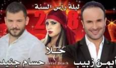 أيمن زبيب وحسام جنيد يشعلان الأجواء في أروع حفلات ليلة رأس السنة