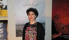 """مخرجة """"شعور أكبر من الحب"""" لـ""""الفن"""": الفيلم يوثّق محطات مهمة في تاريخ لبنان"""