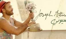 """جوزيف عطية يدلّل حبيبته في """"بعيوني"""""""