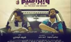 فيلم علي معزة وإبراهيم بدور العرض الفرنسية