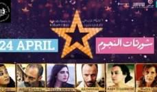 افلام قصيرة من بطولة نجوم عرب ولبنانيين تعرض في اوزيريس