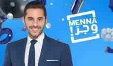"""الـMTV ولفتة مميزة لتلفزيون """"المستقبل"""" عبر """"منا وجر"""""""