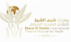 تأجيل مهرجان شرم الشيخ لهذا السبب