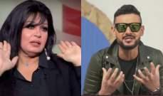 فيفي عبده تستبق عرض حلقتها ببرنامج رامز جلال الجديد وتقاضيه!!