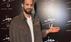 """جعفر: هذا لغز كليب """"يارا"""" ولبنان محطة مهمة لأي فنان"""