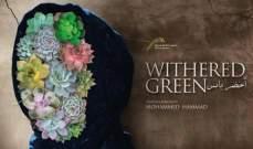 فيلم أخضر يابس... واقع المرأة المصرية من يباس المجتمع إلى اخضرار المرأة