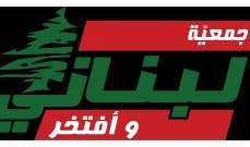 """جمعية """"لبناني وأفتخر"""" توضح حقيقة حذف مقطع """"الثورة"""" من أغنية """"بيروت ست الدنيا"""""""