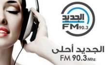 """إطلاق """"الجديد FM"""" وبرامج متنوعة تلائم اذواق مستمعيها"""