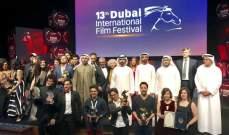 جوليا قصار أفضل ممثلة في مهرجان دبي الدولي للسينما وهذه باقي النتائج