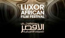 مهرجان الأقصر للسينما الإفريقية يغلق باب إستقبال الأفلام منتصف هذا الشهر
