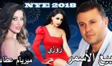 خاص بالصور- ربيع الأسمر وميريام عطا الله وروزي في أجمل حفلات رأس السنة