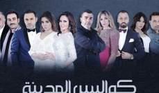 """""""كواليس المدينة"""" مسلسل واقعي دغدغ ذاكرة اللبنانيين"""